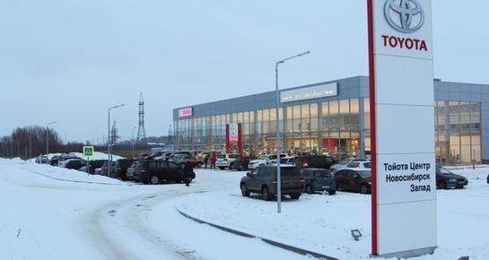 Тойота Центр Новосибирск Запад, Новосибирск, ул. Станционная, 101