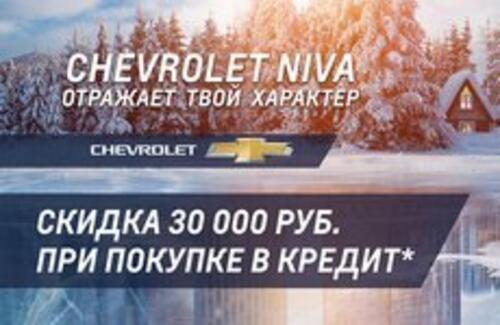 Скидка 30 000 рублей на Chevrolet Niva!