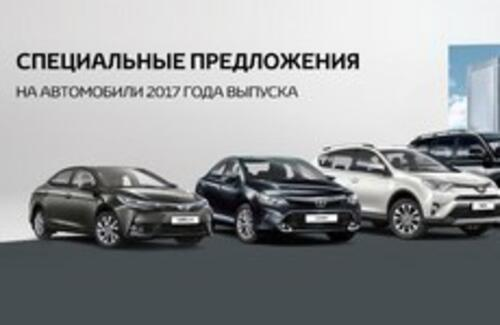 Специальные предложения на автомобили 2017 года выпуска