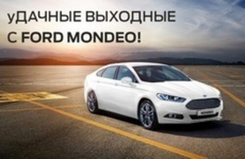 уДАЧНЫЕ ВЫХОДНЫЕ С FORD MONDEO!