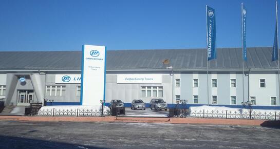 Лифан Центр Томск, Томск, ул. Партизанская, 10