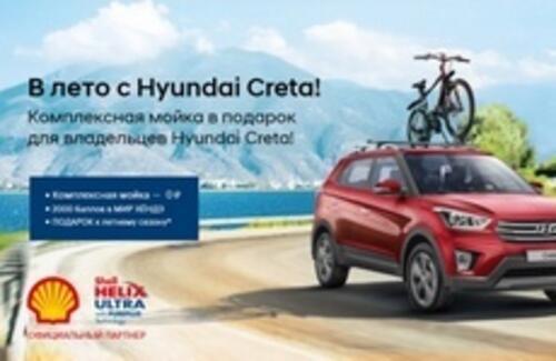 Комплексная мойка и подарок для владельцев Hyundai Creta!