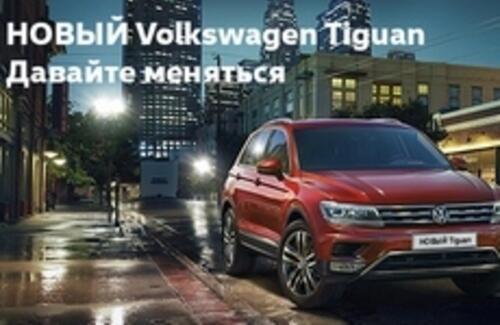 НОВЫЙ Volkswagen Tiguan. Давайте меняться!