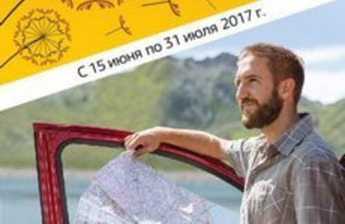 Путешествуйте с комфортом вместе с Renault Service!