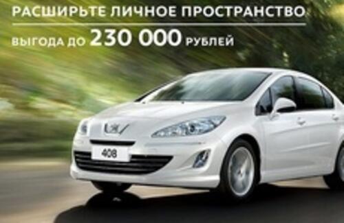 Peugeot 408 с выгодой до 230 000 руб.*
