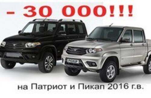 -30 000 на модели 2016 года!