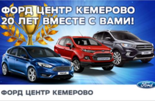 Форд Центр Кемерово – 20 лет вместе с Вами!