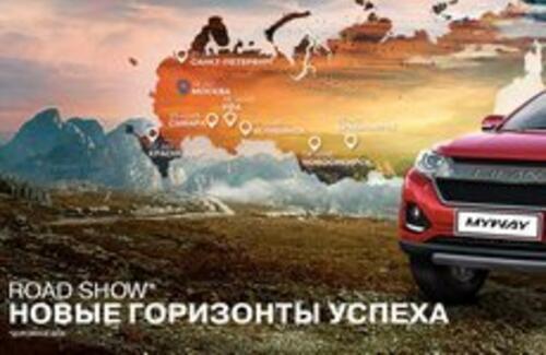 ROAD SHOW в Новосибирске!