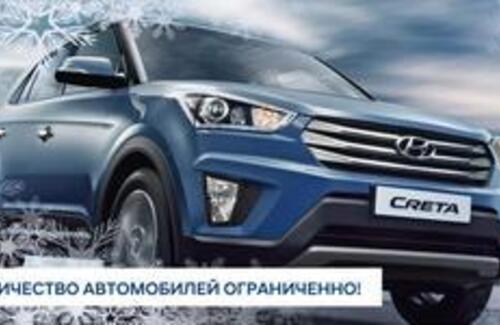 ЗАМОРОЗИЛИ! Hyundai Creta с ВЫГОДОЙ до 135 000 рублей!