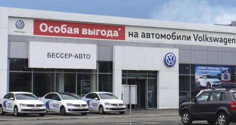 Бессер-Авто Volkswagen, Екатеринбург, ул. Высоцкого, 3