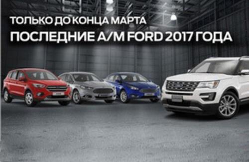 Последние автомобили Ford 2017 года выпуска!