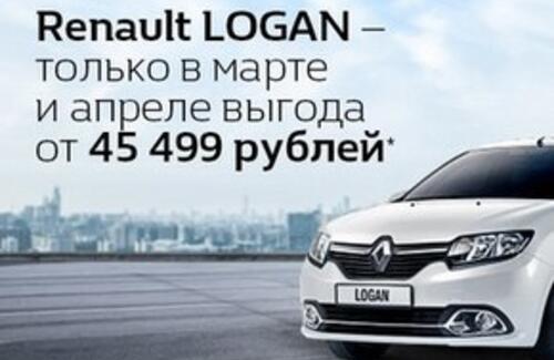 Выгода на а/м Renault Logan Active AT