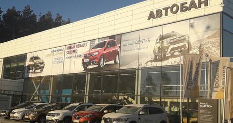 Автобан Renault, Екатеринбург, г. Берёзовский, Берёзовский тракт, 11 А