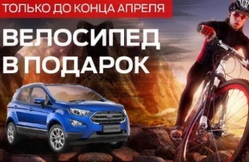 Купи Ford - получи горный велосипед в подарок!