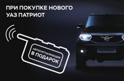 При покупке нового УАЗ ПАТРИОТ автосигнализация в подарок!