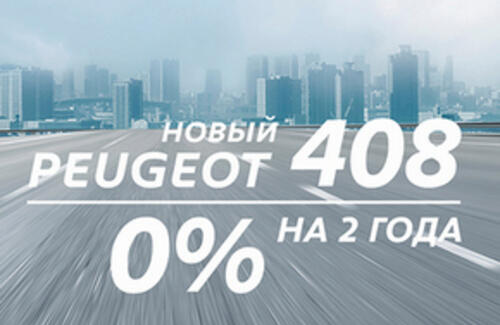 PEUGEOT 408 в кредит 0% на 2 года