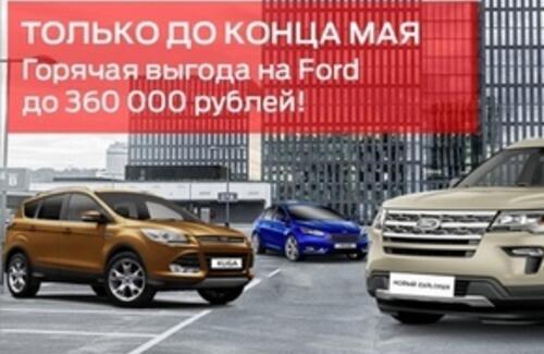 Горячая выгода на Ford до 360 000 рублей!