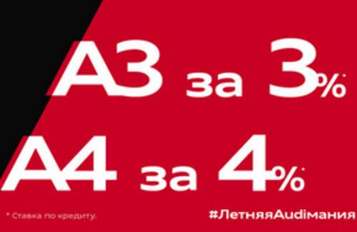 Этим летом во всех официальных дилерских центрах наступает Audiмания!