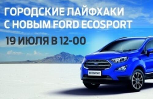 Городские лайфхаки с Новым Ford Ecosport!