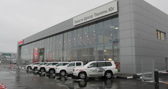 Тойота Центр Тюмень Юг, Тюмень, ул. Федюнинского, 45