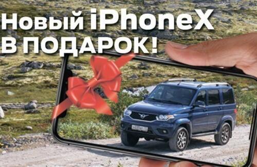 Розыгрыш нового iPhoneХ!