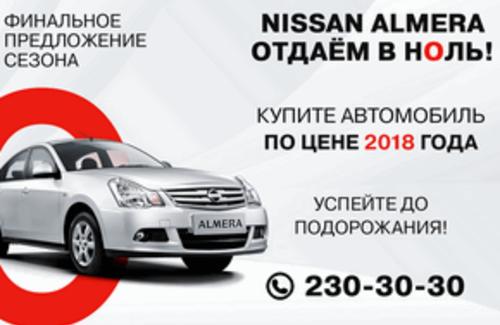 Максимальная выгода на Nissan Almera в КАН АВТО!