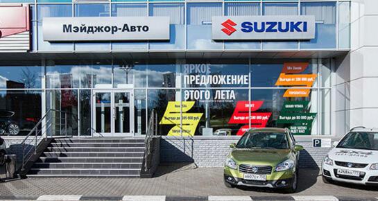Major Suzuki Новорижский, Москва, Новорижское ш. 9 км от МКАД