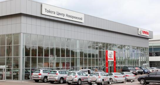 Тойота Центр Новорижский, Москва, Новорижское ш. 9 км от МКАД