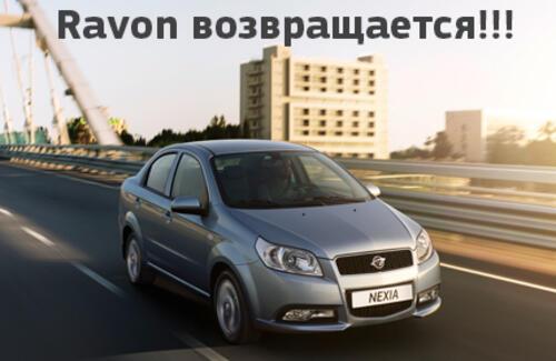 Ravon возвращается в Россию!