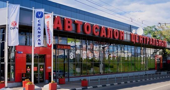 Автосалон Центральный Changan, Москва, Дмитровское ш., д. 157, стр. 4
