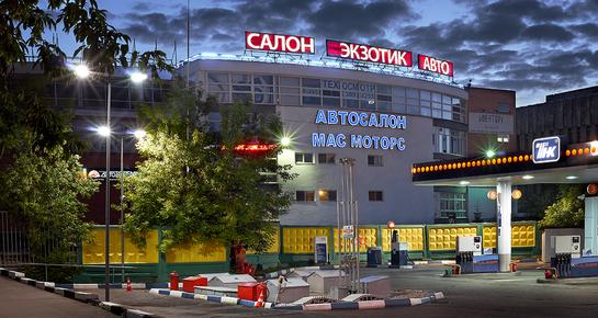 Фотон Центр МАС МОТОРС, Москва, Варшавское шоссе, 132Ак1
