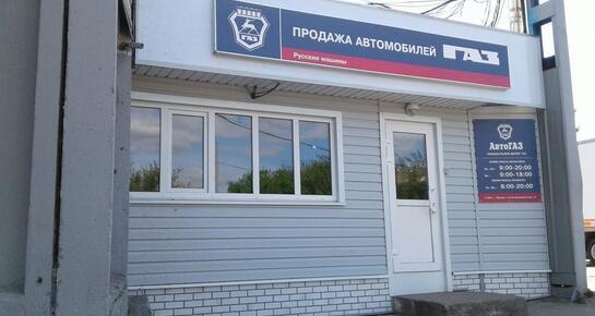 АвтоГАЗ на Котляковском, Москва, 1-й Котляковский пер., д. 14