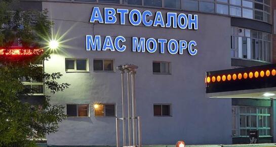 Мас Моторс, Москва, Варшавское ш., д. 132 а, корп. 1