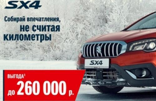 SUZUKI SX4 выгода до 260 000 на все комплектации