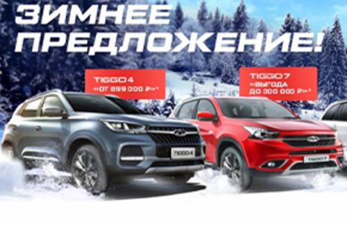 Кроссоверы CHERY TIGGO с зимними опциями от 739 000 рублей*!