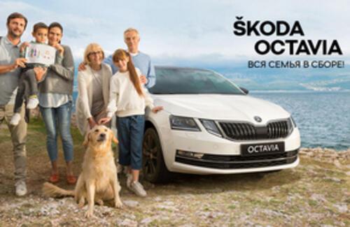 Не упустите выгоду до 192 400 рублей на новую ŠKODA OCTAVIA в январе