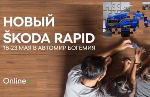 Уникальная ОНЛАЙН презентация принципиально нового ŠKODA RAPID пройдет с 16 по 23 мая!