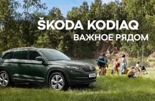 ŠKODA KODIAQ с выгодой до 235.800 рублей в Автомир Богемия Новосибирск